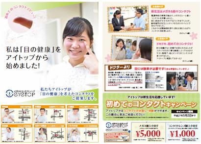 「初めてのコンタクトデビュー!」春のキャンペーン実施中!