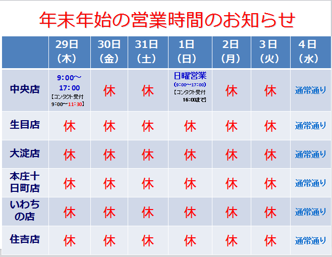 %e5%b9%b4%e6%9c%ab%e5%b9%b4%e5%a7%8b%e5%96%b6%e6%a5%ad%e6%99%82%e9%96%93